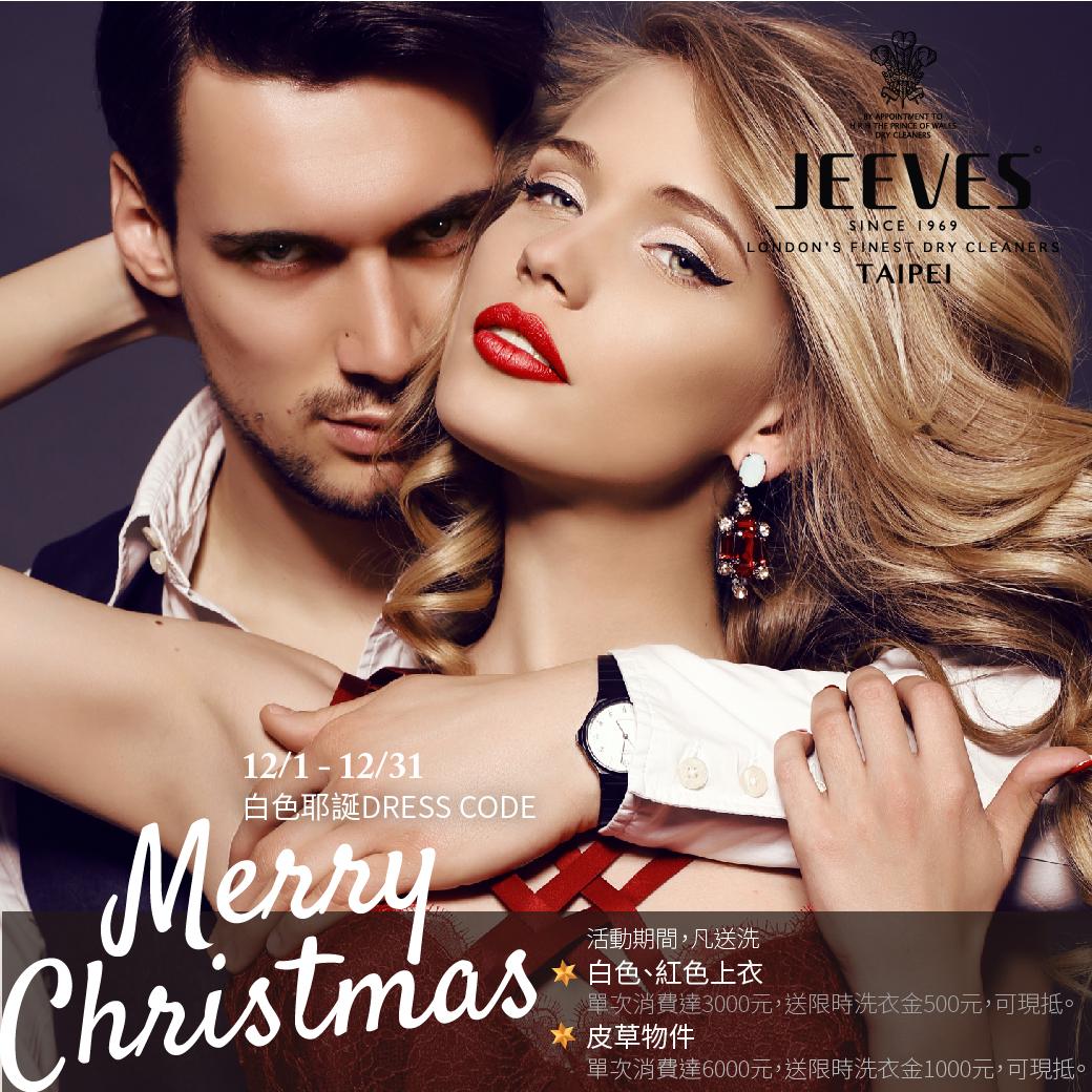 JEEVES TAIPEI 聖誕活動